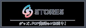 storesリンク画像