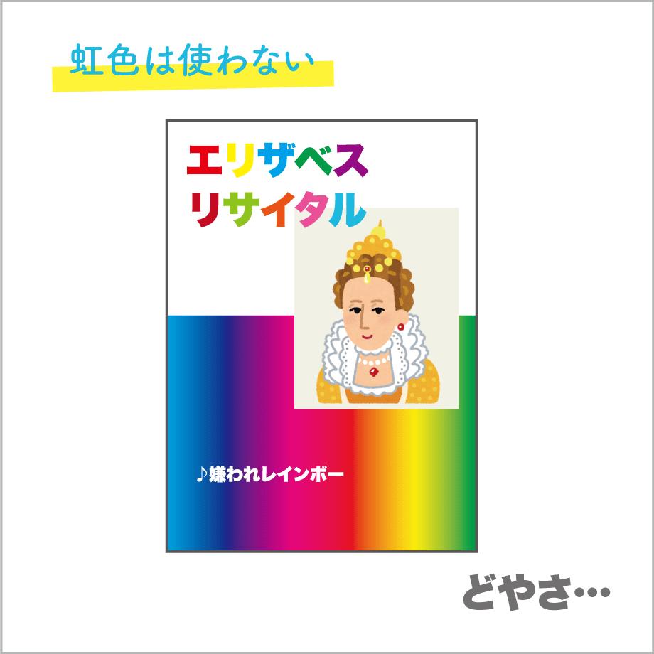 虹色は使わない