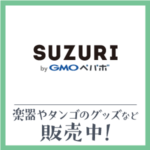 suzuri店のリンク
