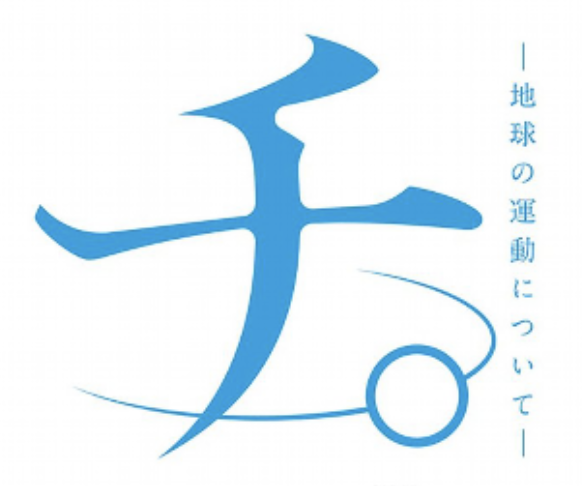 チ。のロゴ